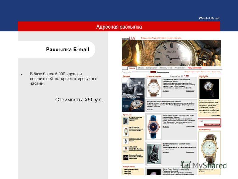 Адресная рассылка Рассылка E-mail -В базе более 6.000 адресов посетителей, которые интересуются часами. Watch-UA.net Стоимость: 250 у.е.