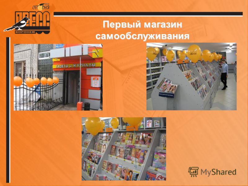 Первый магазин самообслуживания