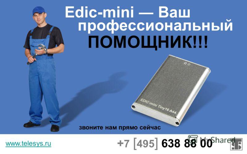 модели Edic-mini Tiny 16 A404 в корпусах из дерева с индивидуальной гравировкой Edic-mini Tiny A21 в корпусах из натуральной кожи с тиснением Edic-mini Tiny B22 в металлических корпусах с позолотой Edic-mini: подарочные в элегантных и стильных подаро