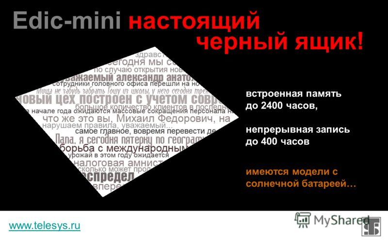 www.telesys.ru Edic-mini Записи защищены от подделок специальной системой маркеров, поэтому могут служить доказательством на диктофоны В СУДЕ