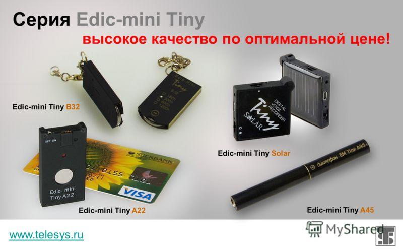 Edic-mini настоящий www.telesys.ru черный ящик! встроенная память до 2400 часов, непрерывная запись до 400 часов имеются модели с солнечной батареей…
