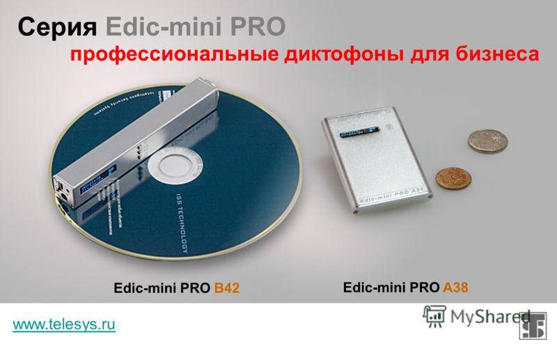 Edic-mini для Pro & Plus - выносной микрофон