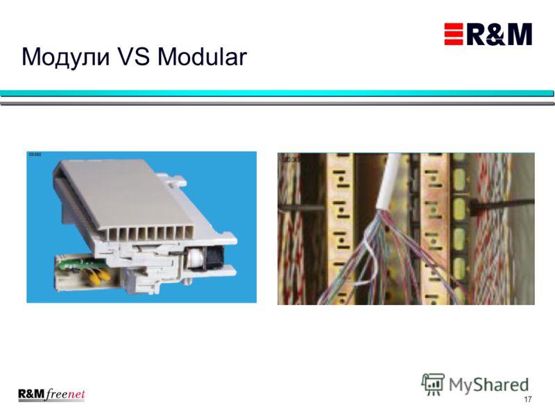 17 Модули VS Modular
