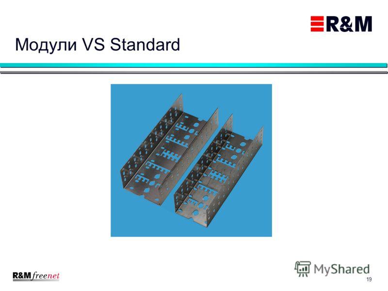19 Модули VS Standard
