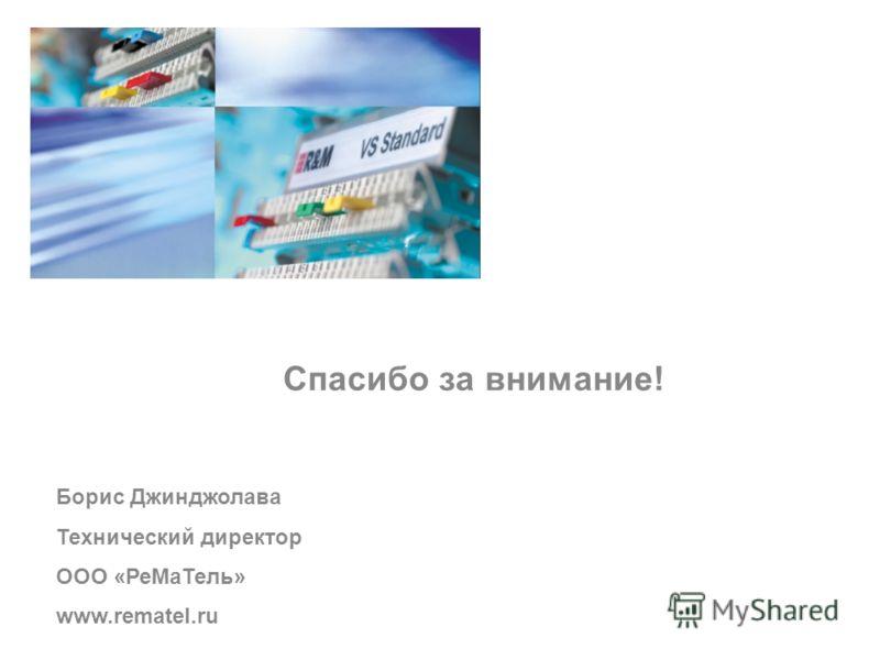Спасибо за внимание! Борис Джинджолава Технический директор ООО «РеМаТель» www.rematel.ru