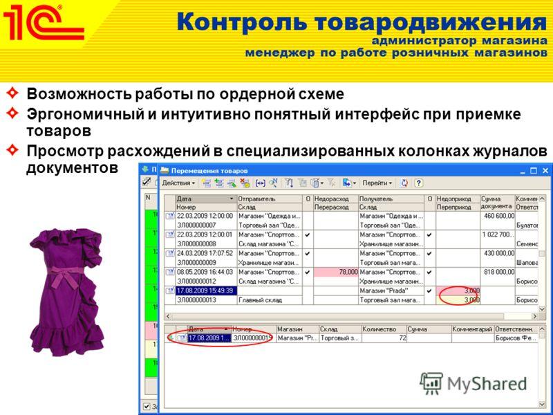 Процесс приемки товара администратор магазина Упрощение процесса приемки товара Настройка учет по характеристикам, таким как цвет, размер, рост и т.д. для каждого вида номенклатуры Эргономичные интерфейсы для ввода характеристик в документ - 2 таблиц