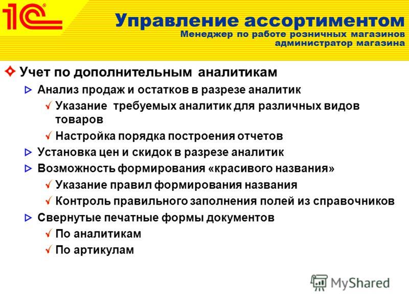 Пользователи системы Менеджер-консультант Кассир Администратор магазина Менеджер по работе розничных магазинов