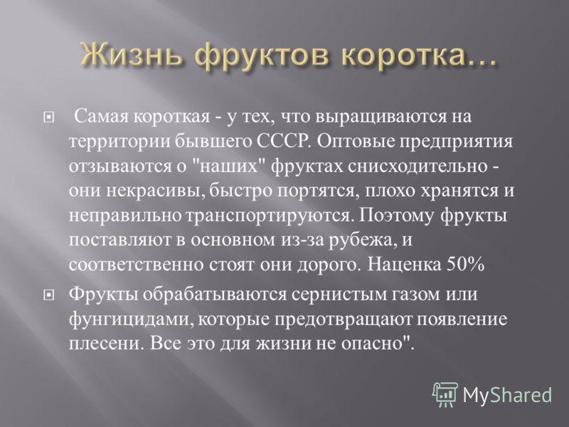 Самая короткая - у тех, что выращиваются на территории бывшего СССР. Оптовые предприятия отзываются о