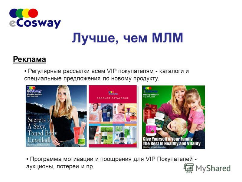 Лучше, чем МЛМ Реклама Регулярные рассылки всем VIP покупателям - каталоги и специальные предложения по новому продукту. Программа мотивации и поощрения для VIP Покупателей - аукционы, лотереи и пр.