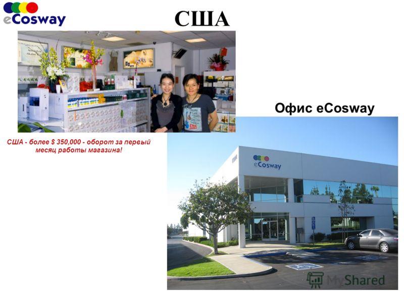 США США - более $ 350,000 - оборот за первый месяц работы магазина! Офис eCosway