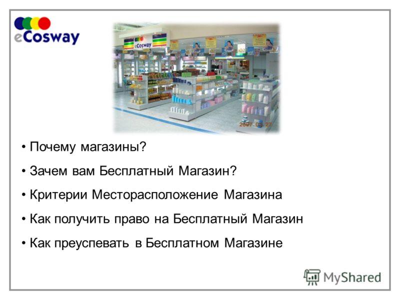 Почему магазины? Зачем вам Бесплатный Магазин? Критерии Месторасположение Магазина Как получить право на Бесплатный Магазин Как преуспевать в Бесплатном Магазине