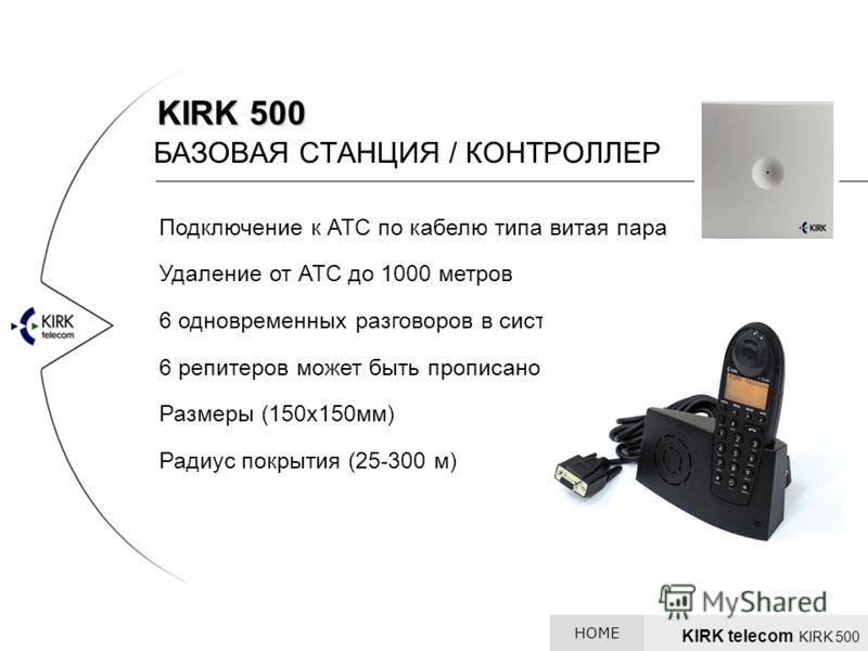 Подключение к АТС по кабелю типа витая пара Удаление от АТС до 1000 метров 6 одновременных разговоров в системе 6 репитеров может быть прописано Размеры (150x150мм) Радиус покрытия (25-300 м) KIRK 500 БАЗОВАЯ СТАНЦИЯ / КОНТРОЛЛЕР KIRK telecom KIRK 50
