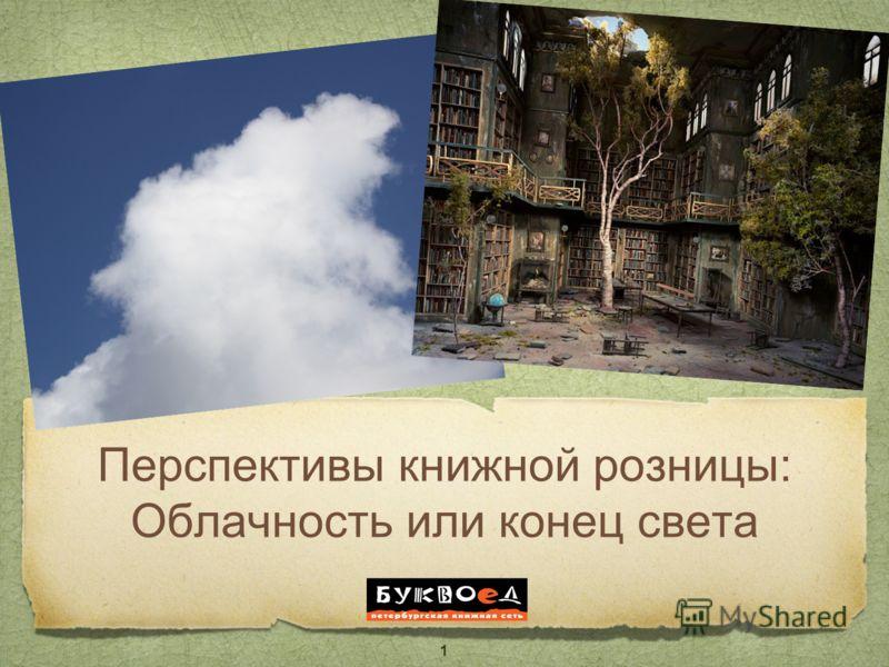 Перспективы книжной розницы: Облачность или конец света 1