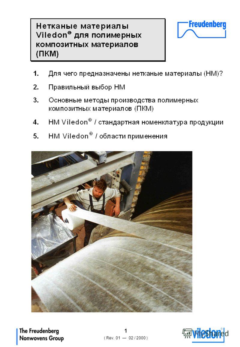 1 ( Rev. 01 02 / 2000 )