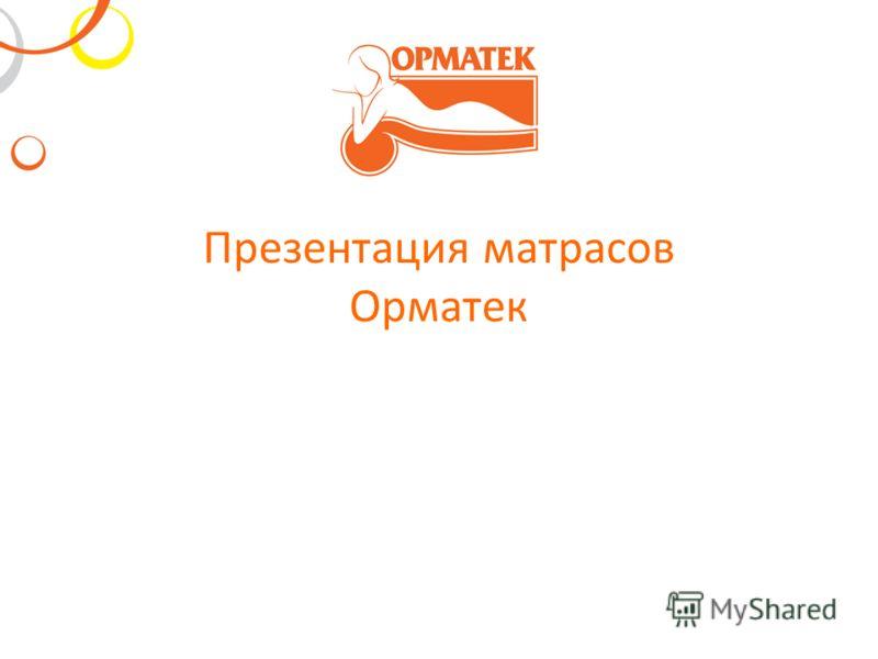 Презентация матрасов Орматек