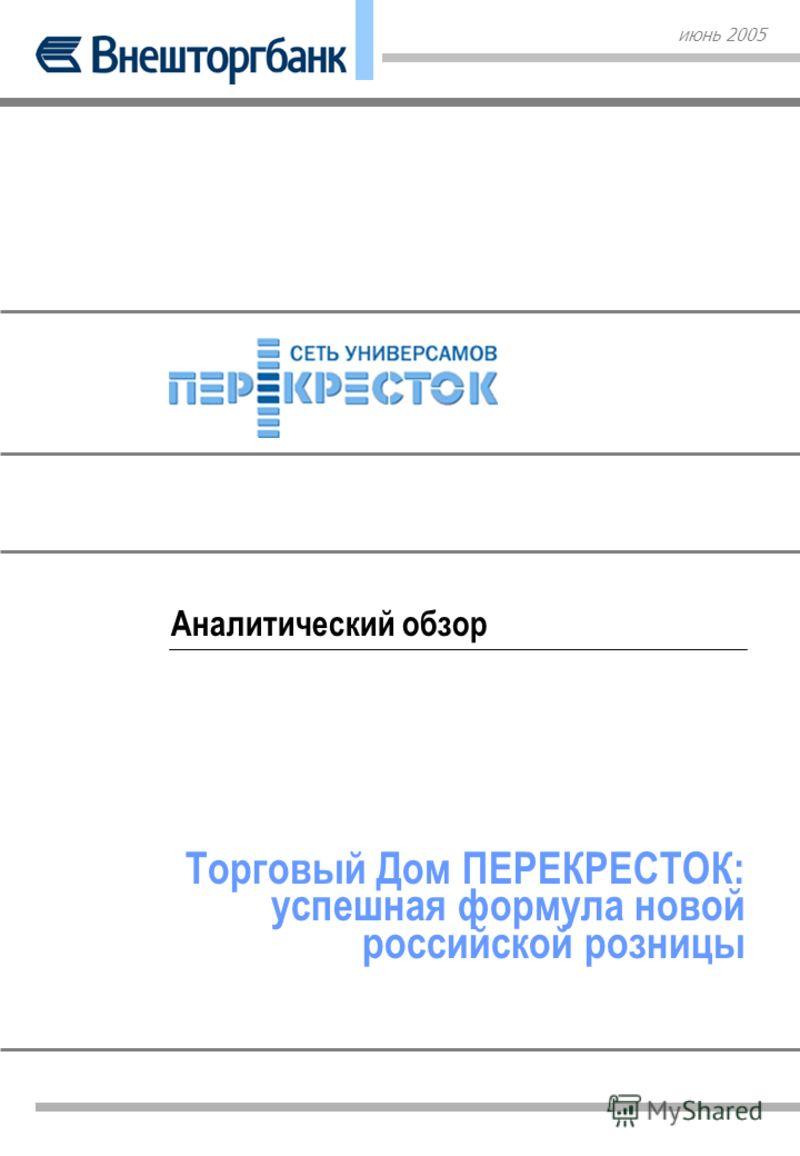 Аналитический обзор Торговый Дом ПЕРЕКРЕСТОК: успешная формула новой российской розницы июнь 2005
