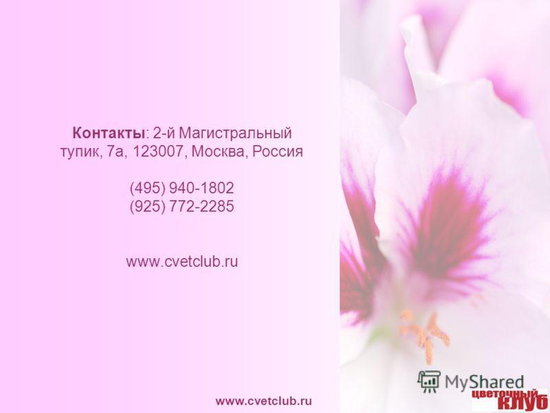 www.cvetclub.ru Контакты: 2-й Магистральный тупик, 7а, 123007, Москва, Россия (495) 940-1802 (925) 772-2285 www.cvetclub.ru