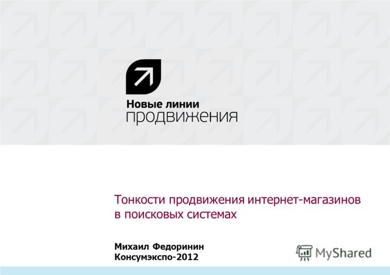 Тонкости продвижения интернет-магазинов в поисковых системах Михаил Федоринин Консумэкспо-2012