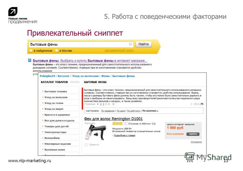 Привлекательный сниппет www.nlp-marketing.ru13 5. Работа с поведенческими факторами Поисковый запрос: бытовые фены
