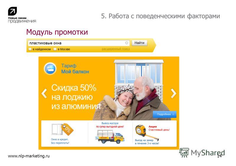 Модуль промотки www.nlp-marketing.ru1414 5. Работа с поведенческими факторами