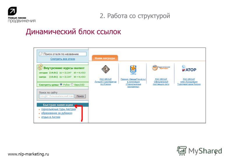 Динамический блок ссылок www.nlp-marketing.ru7 2. Работа со структурой