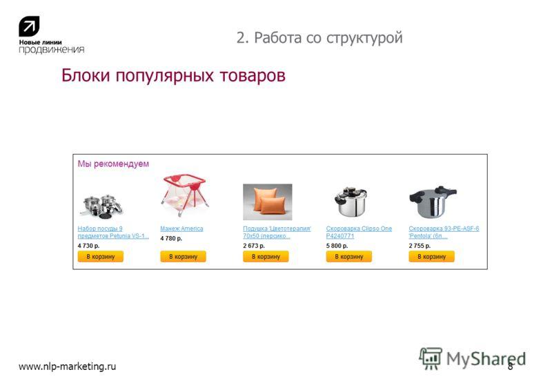 Блоки популярных товаров www.nlp-marketing.ru8 2. Работа со структурой