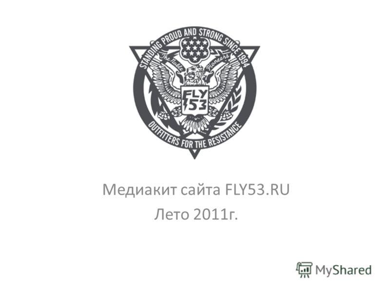 FLY53.RU Медиакит сайта FLY53.RU Лето 2011г.