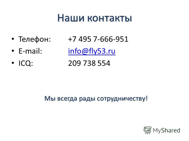 Наши контакты Телефон:+7 495 7-666-951 E-mail: info@fly53.ruinfo@fly53.ru ICQ: 209 738 554 Мы всегда рады сотрудничеству!