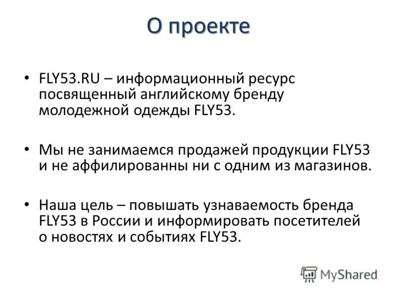 О проекте FLY53.RU – информационный ресурс посвященный английскому бренду молодежной одежды FLY53. Мы не занимаемся продажей продукции FLY53 и не аффилированны ни с одним из магазинов. Наша цель – повышать узнаваемость бренда FLY53 в России и информи