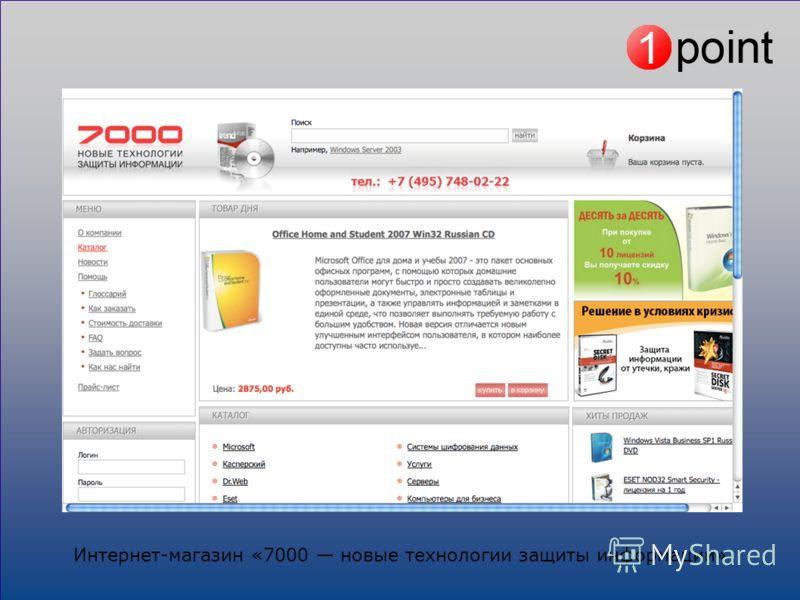 Интернет-магазин «7000 новые технологии защиты информации»