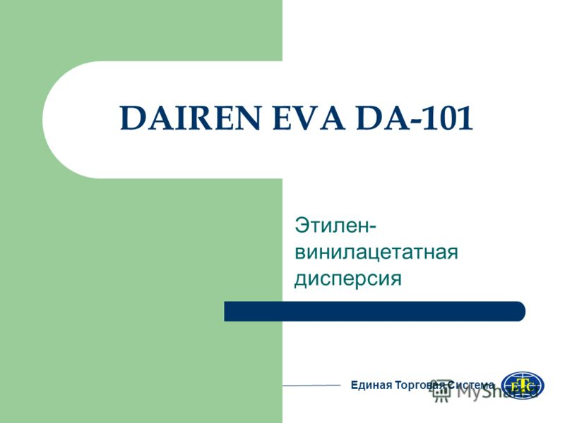 DAIREN EVA DA-101 Этилен- винилацетатная дисперсия Единая Торговая Система