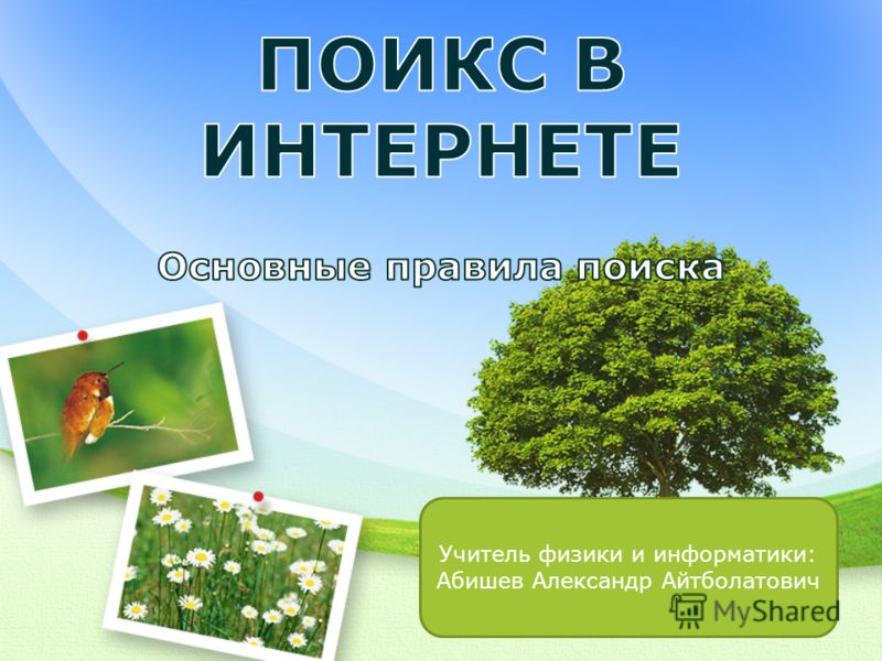 Учитель физики и информатики: Абишев Александр Айтболатович