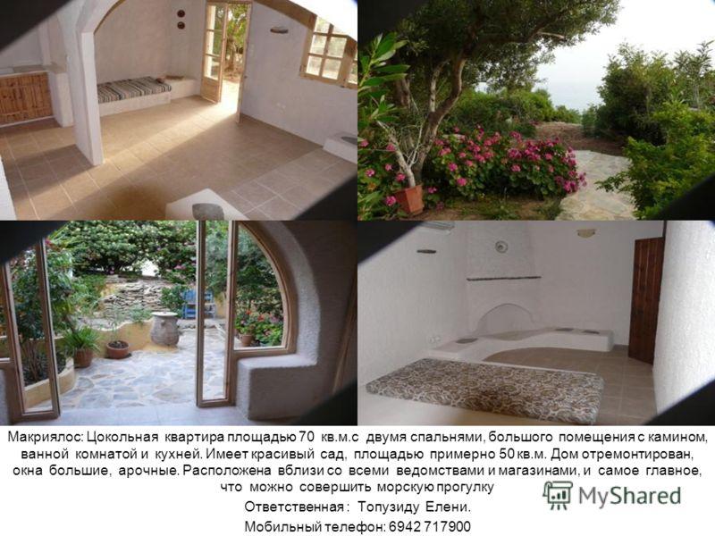 Макриялос: Цокольная квартира площадью 70 кв.м.с двумя спальнями, большого помещения с камином, ванной комнатой и кухней. Имеет красивый сад, площадью примерно 50 кв.м. Дом отремонтирован, окна большие, арочные. Расположена вблизи со всеми ведомствам