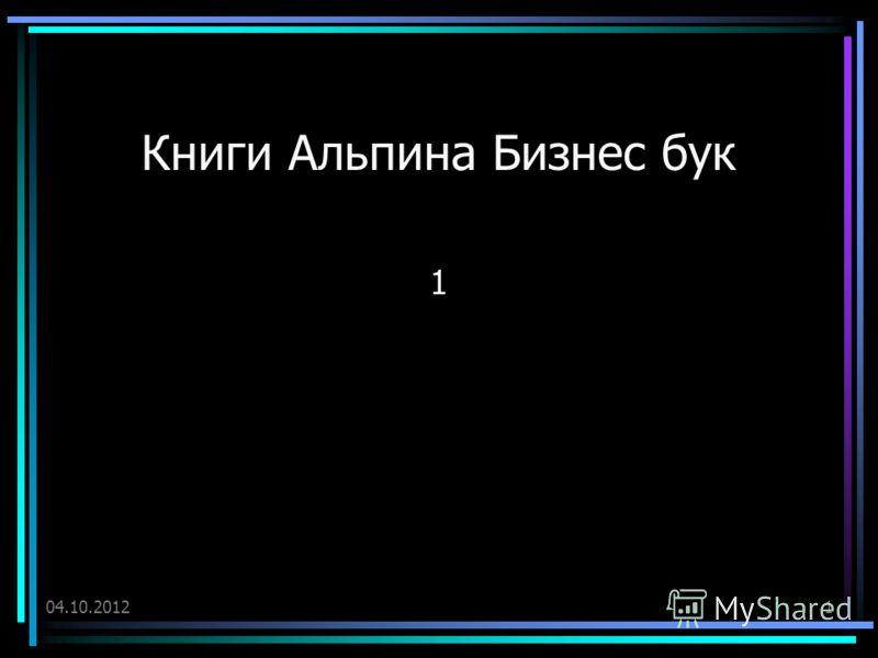 27.07.20121 Книги Альпина Бизнес бук 1