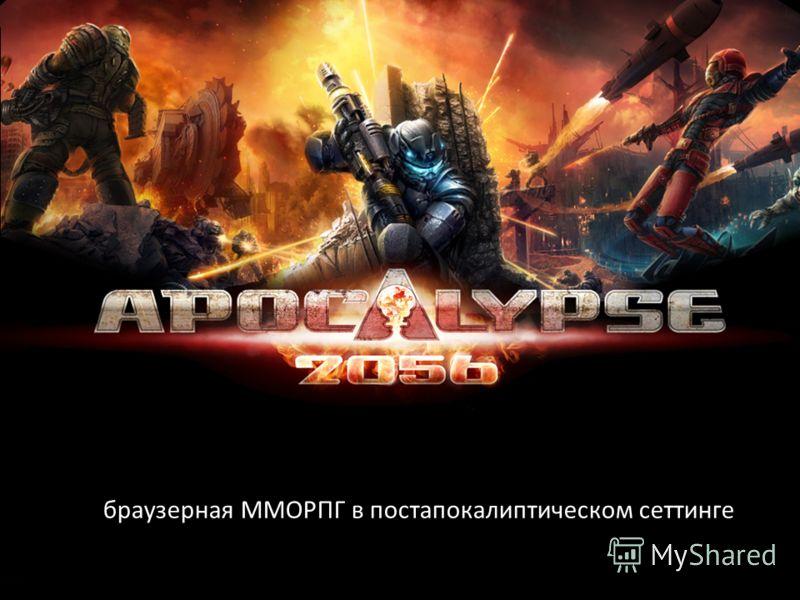 браузерная ММОРПГ в постапокалиптическом сеттинге