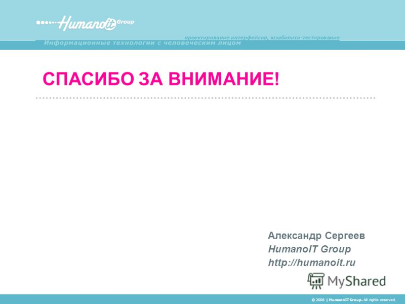 Александр Сергеев HumanoIT Group http://humanoit.ru © 2006 | HumanoIT Group. All rights reserved. СПАСИБО ЗА ВНИМАНИЕ!