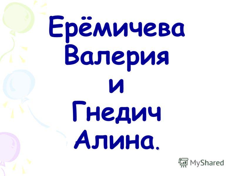 г.Москва школа 531 ученики 7А класса.
