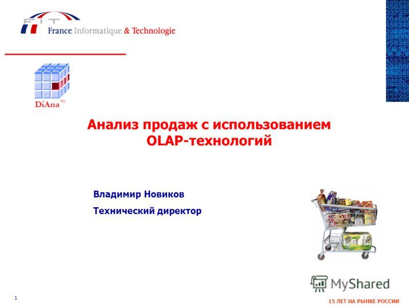 15 ЛЕТ НА РЫНКЕ РОССИИ 1 Владимир Новиков Технический директор Анализ продаж с использованием OLAP-технологий DiAna ТМ