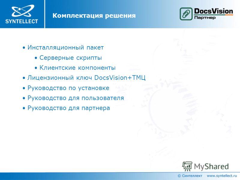 Комплектация решения Инсталляционный пакет Серверные скрипты Клиентские компоненты Лицензионный ключ DocsVision+ТМЦ Руководство по установке Руководство для пользователя Руководство для партнера