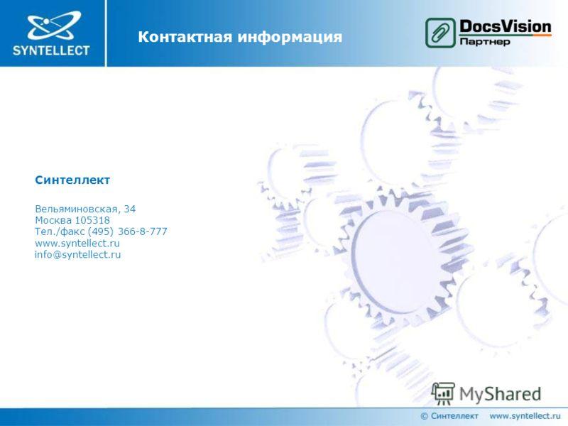 Контактная информация Синтеллект Вельяминовская, 34 Москва 105318 Тел./факс (495) 366-8-777 www.syntellect.ru info@syntellect.ru