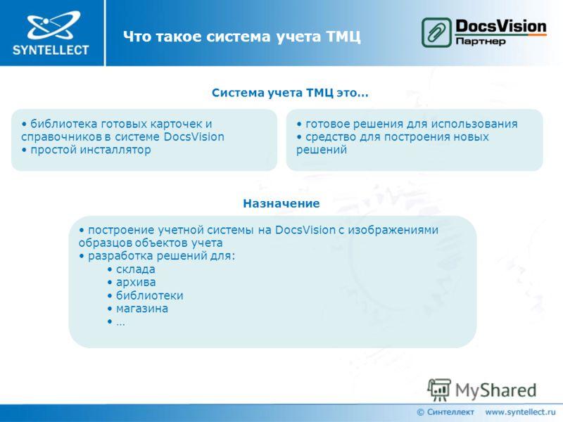 Что такое система учета ТМЦ Система учета ТМЦ это… Назначение готовое решения для использования средство для построения новых решений библиотека готовых карточек и справочников в системе DocsVision простой инсталлятор построение учетной системы на Do