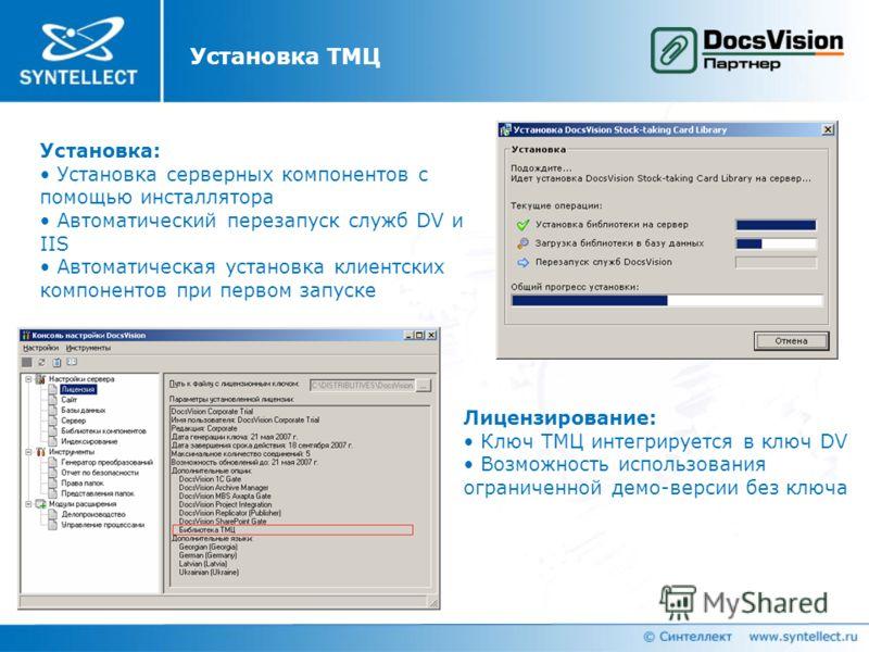 Установка ТМЦ Установка: Установка серверных компонентов с помощью инсталлятора Автоматический перезапуск служб DV и IIS Автоматическая установка клиентских компонентов при первом запуске Лицензирование: Ключ ТМЦ интегрируется в ключ DV Возможность и