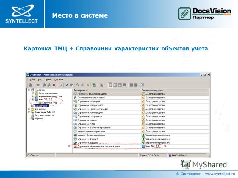 Карточка ТМЦ + Справочник характеристик объектов учета Место в системе