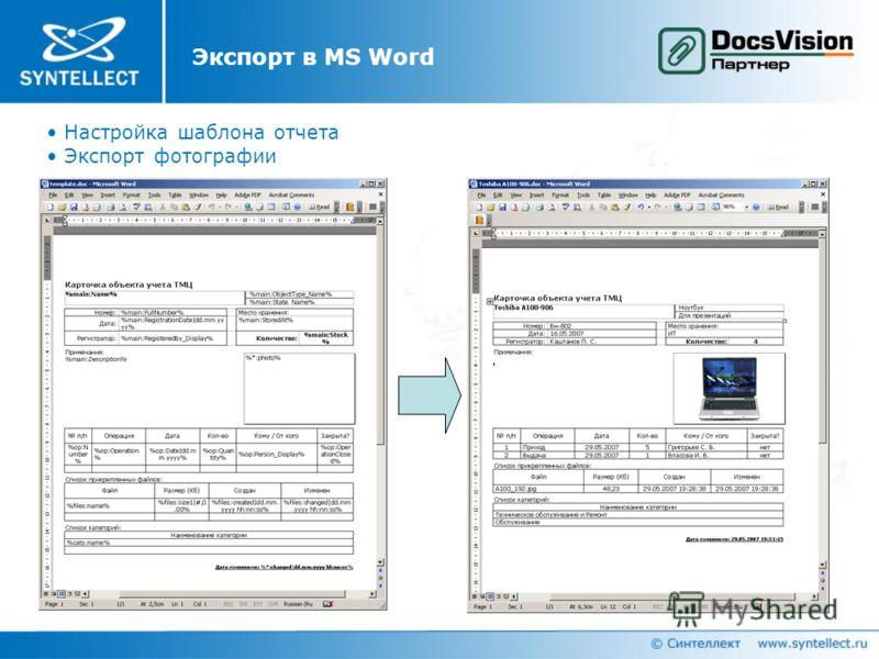 Экспорт в MS Word Настройка шаблона отчета Экспорт фотографии