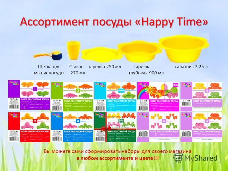 Ассортимент посуды «Happy Time» Стакан тарелка 250 мл тарелка салатник 2,25 л 270 мл глубокая 900 мл Щетка для мытья посуды Вы можете сами сформировать наборы для своего магазина в любом ассортименте и цвете!!!
