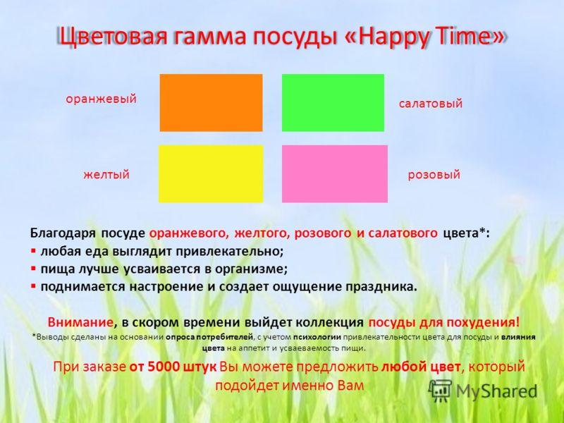Цветовая гамма посуды «Happy Time» оранжевый желтый салатовый розовый При заказе от 5000 штук Вы можете предложить любой цвет, который подойдет именно Вам Благодаря посуде оранжевого, желтого, розового и салатового цвета*: любая еда выглядит привлека