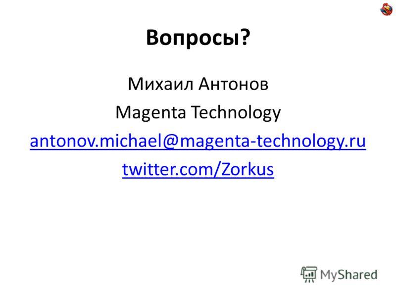 Вопросы? Михаил Антонов Magenta Technology antonov.michael@magenta-technology.ru twitter.com/Zorkus