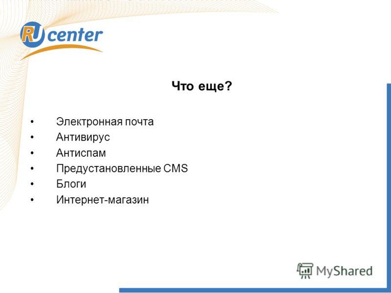 Что еще? Электронная почта Антивирус Антиспам Предустановленные CMS Блоги Интернет-магазин