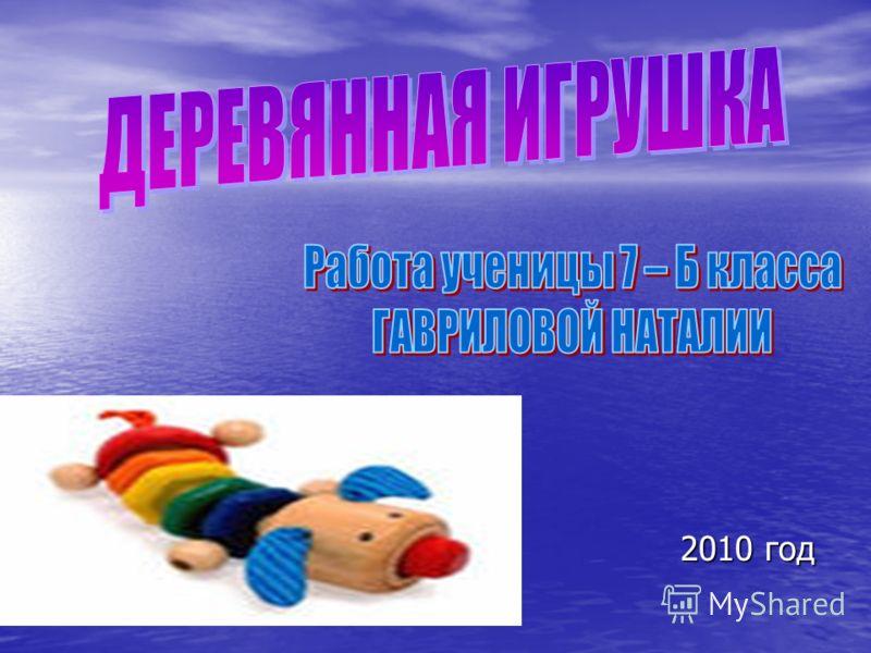 2010 год 2010 год