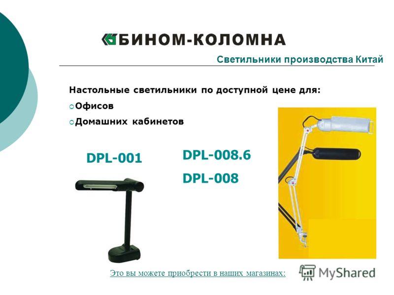 Светильники производства Китай Настольные светильники по доступной цене для: Офисов Домашних кабинетов DPL-001 DPL-008.6 DPL-008 Это вы можете приобрести в наших магазинах: